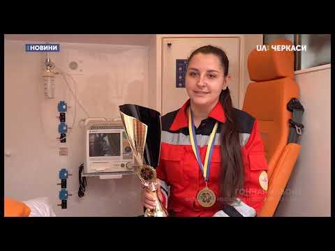 Переможців «Кременецького медичного ралі – 2019» нагородили у Черкасах 📹