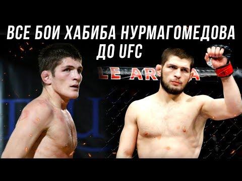 Все бои Хабиба Нурмагомедова до UFC