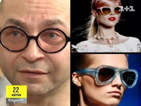 Речі до речі   як правильно підібрати собі окуляри  - YouTube 7406424b11920