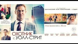 Охотник с Уолл-стрит (2016) Трейлер к фильму (Русский язык)