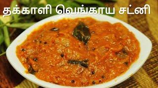 மதுரை கார சட்னி - Chutney recipes in tamil - Chutney recipe - Madurai kaara chutney