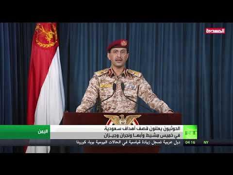 الحوثيون يعلنون قصف أهداف في السعودية  - نشر قبل 26 دقيقة