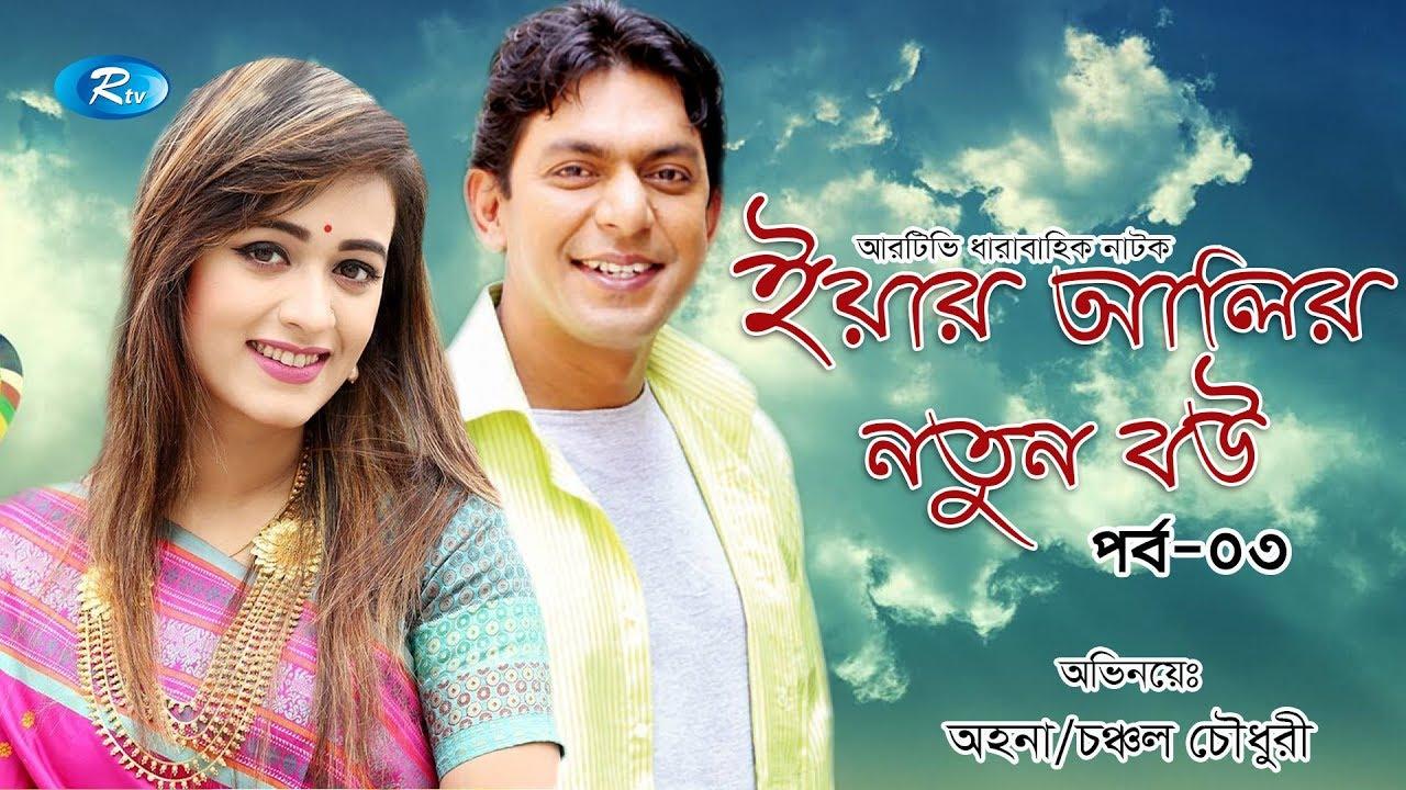 Eear Alir Notun Bou   Ep: 03   ইয়ার আলীর নতুন বউ   Chanchal, Ahona, A K M Hasan   Rtv Drama Serial