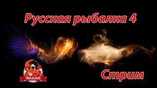 Русская рыбалка 4. А где трофей?