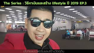 THE SERIES : วิธีหาเงินและสร้าง lifestyle ปี 2019 EP3