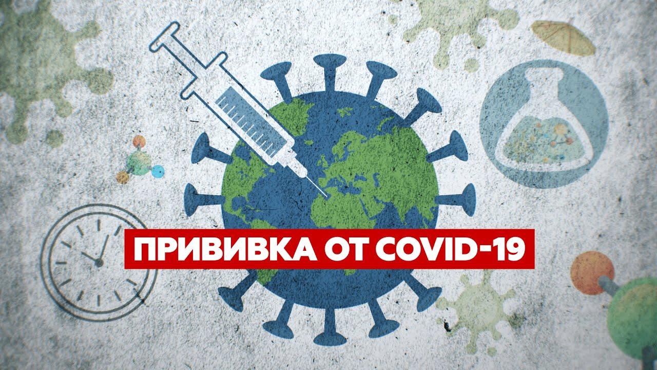 ВАКЦИНА. ПОЧЕМУ ТАК ДОЛГО? | Как придумывают лекарство от коронавируса