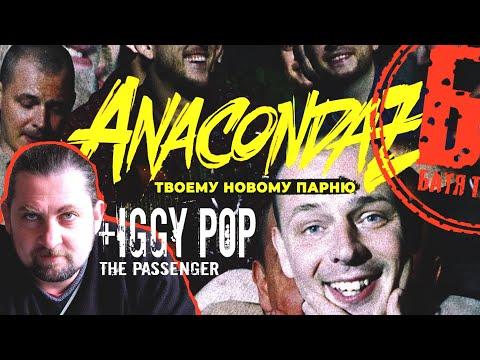 Реакция Бати на НОВЫЙ клип Anacondaz — Твоему новому парню(16+)   Official Music Video  Батя смотрит