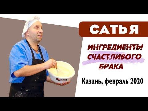 Сатья • Необходимые ингредиенты счастливого брака. Казань, февраль 2020
