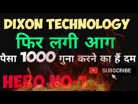 Dixon Technology फिर लगी आग, पैसा 1000 गुना करने का दम