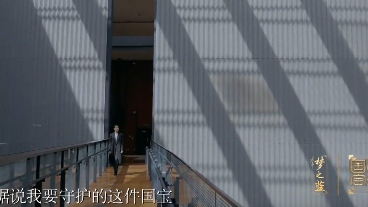 Download National Treasure Season 2: Episode 2  CCTV English