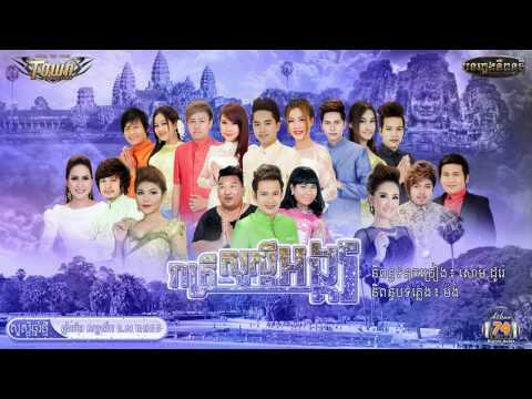 Town CD Vol 70   Bong Poy by Sokun Nisa