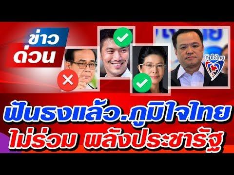 ด่วน ฟันธงแล้ว ภูมิใจไทย ไม่ร่วม พลังประชารัฐ จัดตั้ง รัฐบาล เพื่อไทย อนาคตใหม่ มีหวัง