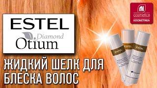 Жидкий шелк  Estel Otium Diamond для гладкости и блеска волос. Обзор косметики для волос