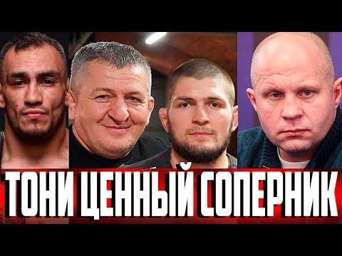 Емельяненко высказался о Коноре/Нурмагомедов возьмет вторую жену/Ромеро обратился к ЮФС