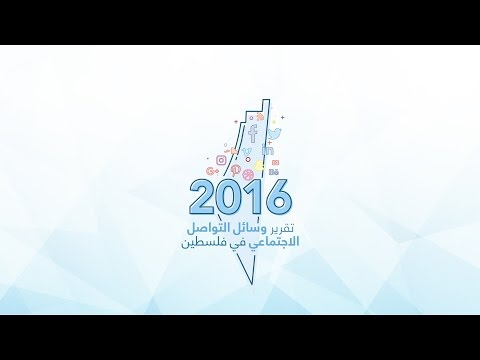 Social Media Report in Palestine - Promo - SMRP2016
