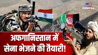 Taliban के खिलाफ Afghanistan में Indian Army भेजने की तैयारी? विदेश मंत्री के दौरे के बाद चर्चा तेज