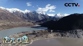 《地理·中国》 20200118 冰湖谜村 下| CCTV科教