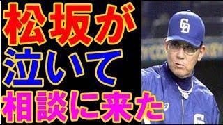 松坂大輔 中日森監督との深い関係が明らかに!松坂大輔よりも晩節汚して...