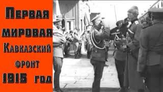 Первая мировая война,1915 год. Кинохроника Российской империи. Документальный фильм.Военная хроника.