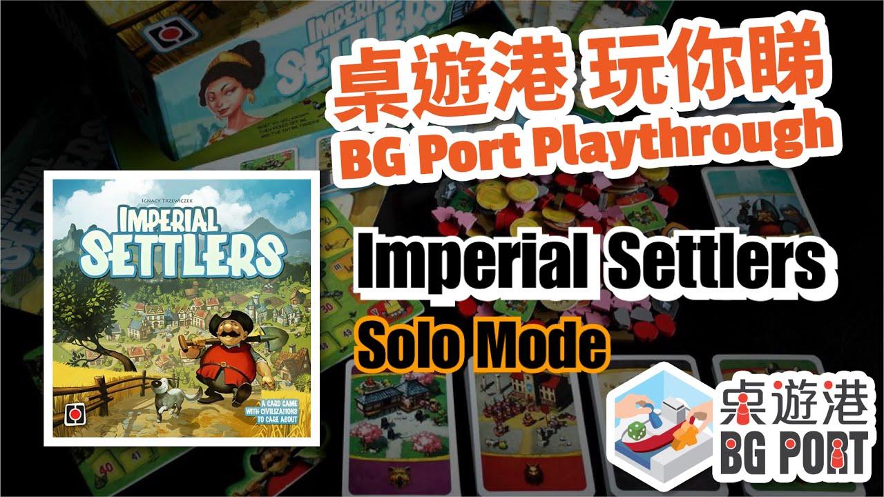 BG Port Playthrough 桌遊講 玩你睇 Ch.11 Imperial Settlers (Solo Mode)