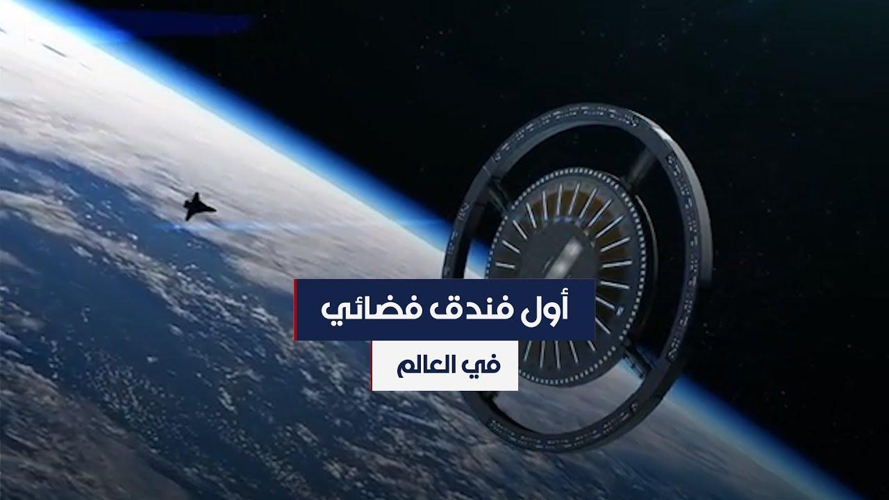 لأول مرة في التاريخ البشري.. افتتاح فندق في الفضاء قريبا  - 02:57-2021 / 3 / 5