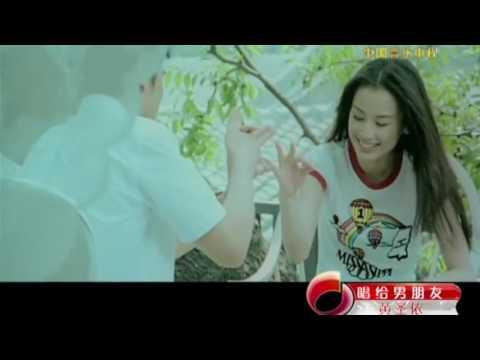 黄圣依 Huỳnh thánh y Huang ShengYi MV唱給男朋友 HD高清
