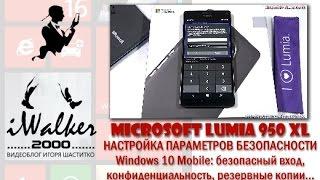 Обзор Microsoft Lumia 950 XL, ч.09: Windows 10 Mobile-настройки безопасности,установка пароля и т.д.(Подписаться на канал ▻▻▻ http://bit.ly/iwalker2000_subs Все обзоры новой Microsoft Lumia 950 XL ..., 2016-03-02T05:48:23.000Z)