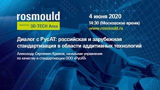 Диалог с РусАТ: российская и зарубежная стандартизация в области аддитивных технологий