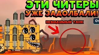 ЭТИ ЧИТЕРЫ УЖЕ ЗАДОЛБАЛИ! - Super Tank Rumble
