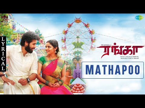 Mathapoo Lyrical Song | Ranga | Sibi Sathyaraj | Nikhila | Vinod DL | Vivek | Ramjeevan