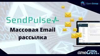 Email рассылка через сервис Send Pulse и AmoCRM Алматы Казахтан