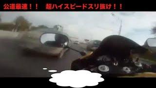 【公道最速!?】強烈に早いバイクのスリ抜け動画!! R1ウィリー炸裂!! 危険です!!