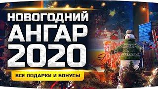 Все Подарки и Бонусы Новогоднего Ангара 2020 ● Как Их Получить в WoT?