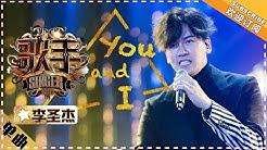 李圣杰《You and I》-单曲纯享《歌手2018》第1期 Singer2018【歌手官方频道】