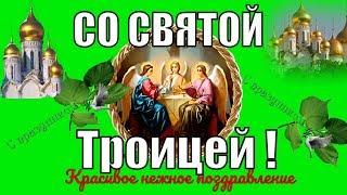 Поздравляю со Святой Троицей🌿Красивое видео поздравление на Троицу🌿Троица красивая открытка