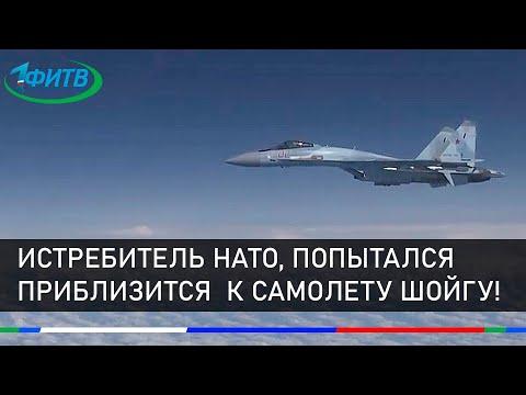 Истребитель НАТО, попытался приблизится  к самолету Шойгу!