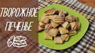 ПЕЧЕНЬЕ ТВОРОЖНОЕ | cheese cookies | простая выпечка [видео рецепты]