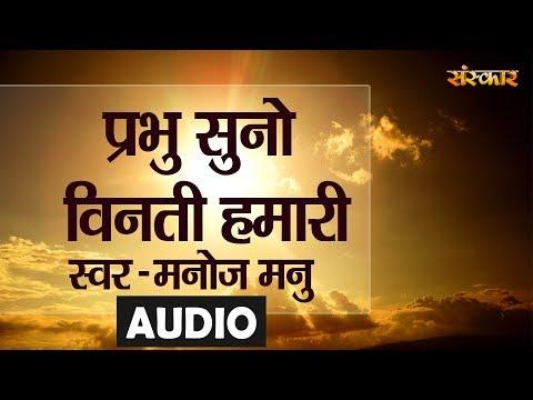 Prabhu Suno Vinti Humari By Manoj Manu | प्रभु सुनो विनती हमारी | Audio