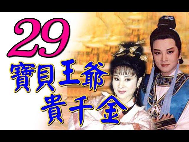 歌仔戲『寶貝王爺貴千金』第29集(黃香蓮 許秀年 陳小咪 廖麗君)_1993年