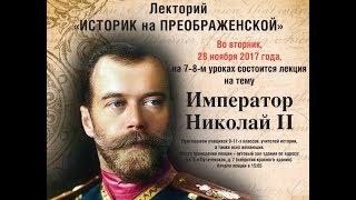 """Лекция """"Император Николай II"""""""