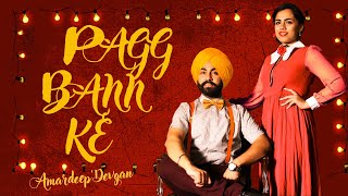 Pagg Bann Ke | Releasing worldwide 17-11-2018 | Amardeep Devgan | Teaser | New Punjabi Song 2018