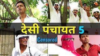 Desi Panchayat 5 || Panchayat 5 Censored Version || Chauhan Vines