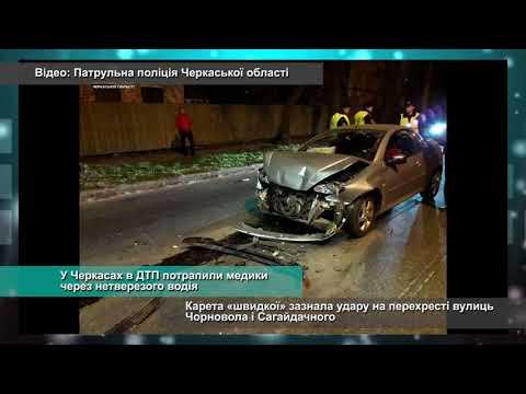 Телеканал АНТЕНА: У Черкасах в ДТП потрапили медики через нетверезого водія