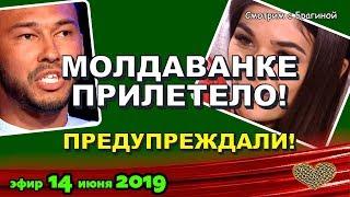 ДОМ 2 НОВОСТИ на 6 дней Раньше Эфира 14 июня 2019 (14.06.2019)