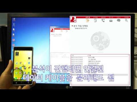 스마트폰 카카오톡 복구프로그램 모바일탐정