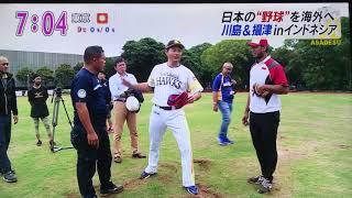 本日、インドネシア野球教室のテレビ放送がありました。かなり、面白く...