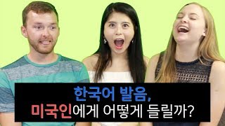 [Eng] What Korean Sounds Like To Americans (Pronunciation Difference #4)