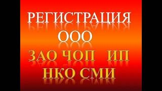 Регистрация 000 ЗАО ЧОП ИП НКО СМИ партии(, 2016-10-19T18:27:14.000Z)