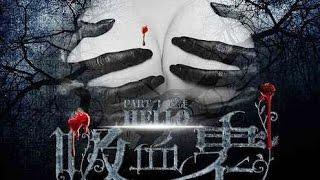 【电影】你好,吸血鬼先生 Hello Mr. Vampire -- 吸血鬼爱上清朝公主 |中英字幕【乐视视频官方HD】 | Letv Official