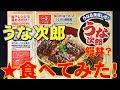 擬似うな丼★うなる美味しさ!うな次郎を食べてみた。う~ん?魚のすり身のカマボコ(…
